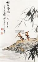 双胜图 立轴 纸本 - 魏启后 - 中国书画 - 2010秋季艺术品拍卖会 -收藏网