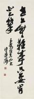 沙孟海(1900~1992) 草书毛泽东词句 - 沙孟海 - 中国书画近现代名家作品专场 - 2008年秋季艺术品拍卖会 -收藏网