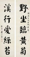 華世奎(1864~1942)楷書五言聯 -  - 中国书画古代作品专场(清代) - 2008年秋季艺术品拍卖会 -收藏网