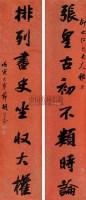行书八言对 (二件) 屏轴 纸本 - 胡公寿 - 字画下午专场  - 2010年秋季大型艺术品拍卖会 -收藏网