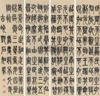 篆书 (四件) 四屏 纸本 - 邓石如 - 字画下午专场  - 2010年秋季大型艺术品拍卖会 -收藏网