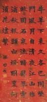 书法 立轴 纸本 - 梁启超 - 书法楹联 - 2010秋季艺术品拍卖会 -收藏网