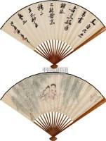 游园仕女 行书 成扇 设色纸本 -  - 中国扇画专场 - 2010秋季艺术品拍卖会 -收藏网
