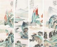 山水 四条屏 纸本 - 慕凌飞 - 中国书画 - 2010年秋季书画专场拍卖会 -收藏网