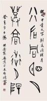 书法 - 沙曼翁 - 2010上海宏大秋季中国书画拍卖会 - 2010上海宏大秋季中国书画拍卖会 -收藏网