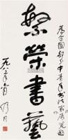 行书 立轴 设色纸本 - 舒同 - 中国书画(一) - 2010年秋季艺术品拍卖会 -收藏网