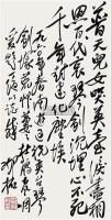 行书 立轴 纸本 - 4326 - 中国书画(一) - 2010年秋季艺术品拍卖会 -收藏网