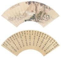 封侯 书法 (二件) 扇片 -  - 名家书画·油画专场 - 2006夏季书画艺术品拍卖会 -收藏网