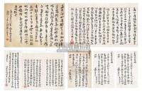 草书书论 信札 诗词 -  - 中国书画近现代名家作品 - 2006春季大型艺术品拍卖会 -收藏网