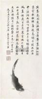 鱼 镜心 水墨纸本 - 吴青霞 - 中国书画 - 第9期中国艺术品拍卖会 -收藏网