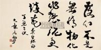 书法 镜心 水墨纸本 - 11287 - 中国书画(一) - 2006春季拍卖会 -收藏网