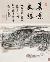 皖山小景 立轴 设色纸本 - 宋文治 - 中国书画一 - 2010秋季艺术品拍卖会 -中国收藏网