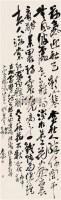 行草七言绝句 立轴 纸本 - 116056 - 中国近现代书画(一) - 2010秋季艺术品拍卖会 -收藏网