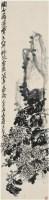 吳昌碩(1844~1927)菊石圖 -  - 中国书画近现代名家作品专场 - 2008年秋季艺术品拍卖会 -收藏网