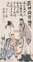 人物 立轴 纸本 - 范曾 - 中国书画(下) - 2010瑞秋艺术品拍卖会 -收藏网
