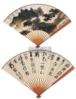 浮空积翠图 书法 - 谢稚柳 - 中国书画成扇 - 2006春季大型艺术品拍卖会 -收藏网