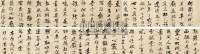书法手卷 手卷 纸本 - 黄兴 - 书法楹联 - 2010秋季艺术品拍卖会 -收藏网