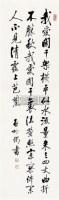 书法 立轴 纸本 - 127886 - 中国书画 - 2010年秋季书画专场拍卖会 -收藏网