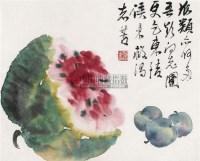 瓜果图 镜心 纸本设色 - 倪田 - 中国书画(一) - 2010年秋季艺术品拍卖会 -收藏网