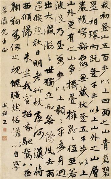 成亲王(1752~1823) 行书登山记-成亲王-古代作品专场图片