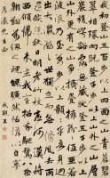 成亲王(1752~1823)  行书登山记 - 成亲王 - 古代作品专场 - 2005秋季大型艺术品拍卖会 -中国收藏网