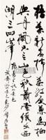 书法 立轴 纸本 - 陆抑非 - 中国书画 - 2010秋季艺术品拍卖会 -中国收藏网