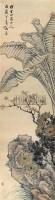 菊石 立轴 设色纸本 - 戴元俊 - 中国书画 - 第9期中国艺术品拍卖会 -收藏网