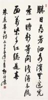 郭仲选      书 法 - 129779 - 中国书画  - 2010浦江中国书画节浙江中财书画拍卖会 -收藏网