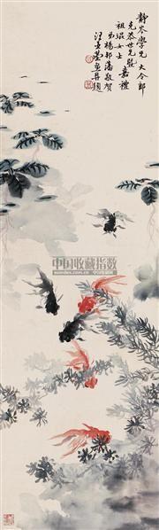 """鱼乐图 立轴 设色纸本 - 118951 - 中国书画 - 2010秋季""""天津文物""""专场 -收藏网"""