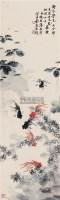 """鱼乐图 立轴 设色纸本 - 汪亚尘 - 中国书画 - 2010秋季""""天津文物""""专场 -收藏网"""