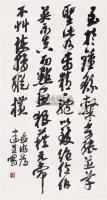 草书书谱句 - 沙孟海 - 西泠印社部分社员作品 - 2006春季大型艺术品拍卖会 -收藏网