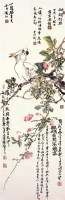 张聿光      花间调舌 - 张聿光 - 中国书画  - 2010浦江中国书画节浙江中财书画拍卖会 -收藏网