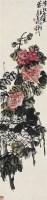 吳昌碩(1844〜1927)芙蓉圖 -  - 西泠印社部分社员作品专场 - 2008年秋季艺术品拍卖会 -收藏网