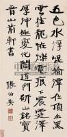 张伯英 行书 轴 纸本 - 张伯英 - 梅轩珍藏中国名家书画 - 2006艺术品拍卖会 -中国收藏网