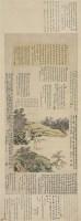 瑛 宝[清] 典琴图 -  - 中国书画古代作品专场(清代) - 2008年秋季艺术品拍卖会 -收藏网