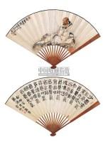 人物 书法 -  - 中国书画成扇 - 2006春季大型艺术品拍卖会 -收藏网