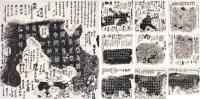 十件 -  - 中国书画 - 浙江中财二○一○秋季中国书画拍卖会 -收藏网
