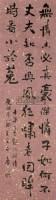 书法 立轴 纸本 - 鲁迅 - 文物公司旧藏暨海外回流 - 2010秋季艺术品拍卖会 -收藏网