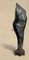 清风迎璧 -  - 文房清玩 首届历代供石专场 - 2008年秋季艺术品拍卖会 -中国收藏网