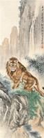 狮子 立轴 纸本设色 - 熊松泉 - 中国近现代书画  - 2010秋季艺术品拍卖会 -收藏网