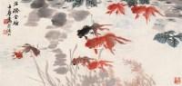 汪亚尘 鱼乐图 片 设色纸本 - 汪亚尘 - 中国近现代书画 - 2006艺术品拍卖会 -收藏网