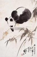 熊猫 - 刘继卣 - 中国书画近现代名家作品 - 2006春季大型艺术品拍卖会 -收藏网