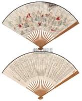 五十六罗汉图 楷书 成扇 设色纸本、水墨纸本 -  - 中国书画一 - 2010年秋季艺术品拍卖会 -收藏网