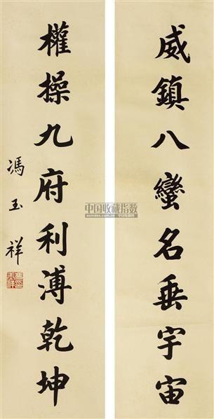 书法对联 立轴 纸本 -  - 书法楹联 - 2010秋季艺术品拍卖会 -收藏网
