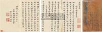 孝经 (一件) 册页 (十二开选四) 纸本 - 刘墉 - 字画上午专场  - 2010年秋季大型艺术品拍卖会 -收藏网