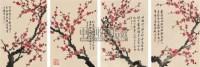 梅花 四屏(镜片) 纸本 - 陶冷月 - 中国书画(下) - 2010瑞秋艺术品拍卖会 -中国收藏网
