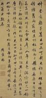 周寅暘[清]行書古文 -  - 中国书画古代作品专场(清代) - 2008年秋季艺术品拍卖会 -收藏网