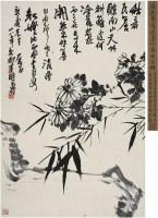 潘天壽(1897〜1971)竹菊石圖 -  - 西泠印社部分社员作品专场 - 2008年秋季艺术品拍卖会 -收藏网
