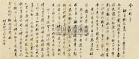 何应钦 书法 -  - 中国书画 - 2010秋季艺术品拍卖会 -收藏网