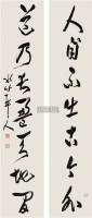 行书七言联 立轴 水墨纸本 - 徐世昌 - 中国书画三 - 2010秋季艺术品拍卖会 -收藏网